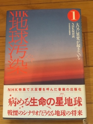 NHK地球汚染